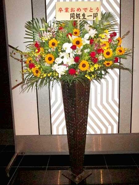 大阪市へ卒業祝いのスタンド花
