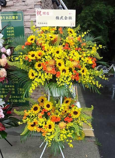 ヒマワリ入りスタンド豪華2段東京都千代田区