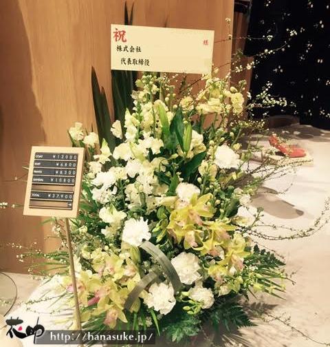 横浜アパレル店様へお祝いアレンジメント2