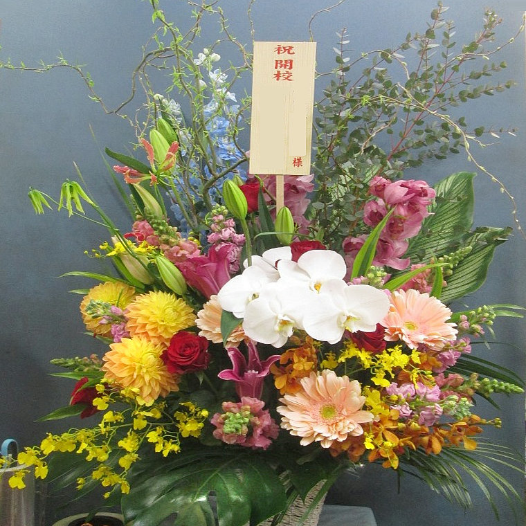 開校祝い大阪市アレンジメント花