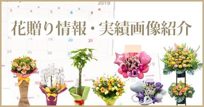 花贈り情報・実績画像